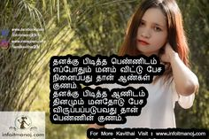 Thanuku Piditha Peenidam Eppothum Manam Vittu Pesa Ninaipathu Thaan Aankal Kunam. Thanuku Piditha Aanidam Thinamum Manathodu Pesa Virupapaduvathu Thaan Pennin Kunam. Tamil Kavithaigal, Tamil Motivational Quotes, T Shirts For Women