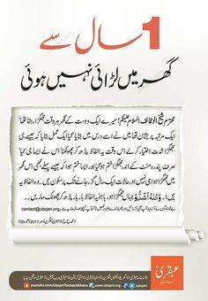 urdu tips and tricks that will be very useful for you Duaa Islam, Islam Hadith, Allah Islam, Islam Quran, Alhamdulillah, Muslim Love Quotes, Islamic Love Quotes, Religious Quotes, Islamic Phrases
