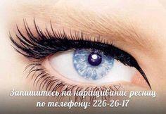 http://happiness-kzn.ru/tatuazh-brovey-gub/  Наращивание ресниц пучками Что может быть обворожительнее длинных, бархатистых ресниц, томно полуприкрывающих Ваши глаза?  Впервые наращивание пучковых ресниц стало применяться голливудскими актрисами. Эта технология позволяла добиться удивительно выразительного взгляда без помощи косметики.  САЛОН КРАСОТЫ СЧАСТЬЕ  г. Казань, ул. Голубятникова, 26а Тел : 8 ( 843) 226-26-17 Сайт : http://happiness-kzn.ru/tatuazh-brovey-gub/ #салонкрасотыказань…