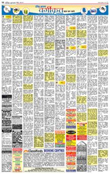 dainik jagran matrimonial advertisement rates