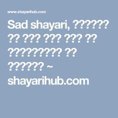 Sad shayari, सिमटते जा रहे हैं दिल और ज़ज्बातों के रिश्ते ~ shayarihub.com