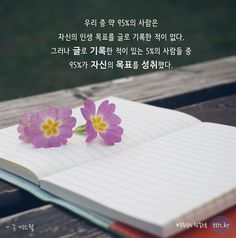 Free Image on Pixabay - Bench, Flower, Notebook, Pen Writing Process, In Writing, Reiki, Write Your Own Story, Prayer List, Moral, Diy Garden Projects, Writing Styles, Good Morning Images