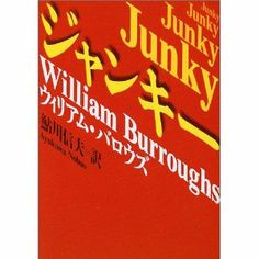 Junky / William Burroughs