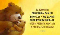 Радость – самое великое из всех лекарств. (Бернар Вербер) Birthday Greeting Message, Birthday Greetings, Humor, Words, Life, Animals, Health, Google, Balloons