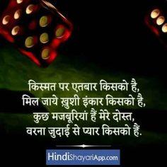 Love Shayari (In Hindi) Beautiful Love Shayri Romantic Shayari In Hindi, Hindi Shayari Love, Hd Quotes, Best Quotes, First Love Quotes, Nice Quotes, Poetry Hindi, Poetry Quotes, Beautiful Love Images