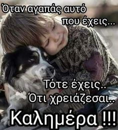 Animals And Pets, Good Morning, Relationships, Letters, Logos, Gift, Quotes, Greek, Good Day