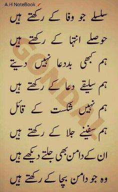 I know meri bad duaa main bhi asar nahi Urdu Funny Poetry, Iqbal Poetry, Punjabi Poetry, Sufi Poetry, Poetry Quotes In Urdu, Love Poetry Urdu, Urdu Quotes, Life Quotes, Nice Poetry