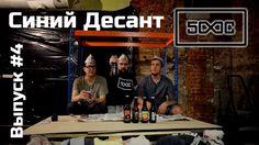 Синий десант 4 (дегустация российского крафтовго пива на складе)