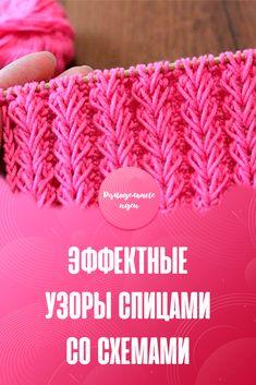 Stitch Patterns, Needlework, Crochet Hats, Knitting, Crafts, Kit, Tejidos, Dressmaking, Couture