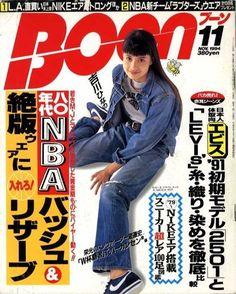 Rebel youth in bootleg Levi's: the story of Japanese denim Aesthetic Japan, 90s Aesthetic, Harajuku Fashion, Japan Fashion, India Fashion, Sup Girl, Magazine Japan, Poses References, Japanese Graphic Design