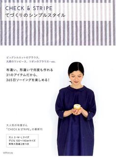 CHECK and STRIPE Handmade Simple Style - Japanese Craft Book in | eBay