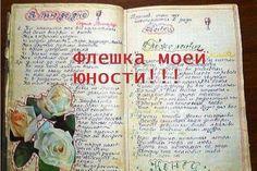 Прекрасная страна, в которой мы жили Back In The Ussr, Soviet Union, Nostalgia, Childhood, History, Retro, Copycat, Russia, Recipe