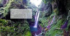 Водопады на Бали: самые красивые и самые необычные. | BaliBlogger.ru