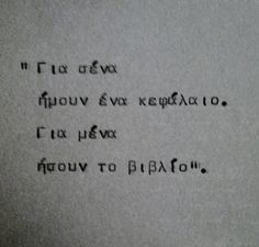 Poem Quotes, Tattoo Quotes, Poems, Funny Quotes, Alexandra Savior, Greek Quotes, Breakup, Lyrics, Sayings