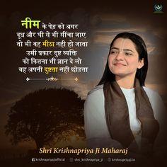 नीम के पेड़ को अगर दूध और घी से भी सींचा जाए फिर भी वह मीठा नहीं हो जाता ! इसी तरह दुष्ट व्यक्ति को कितना भी ज्ञान दे दो वो अपनी दुष्टता नहीं छोड़ता।  #shri_krishnapriya_ji  #radhakrishnan #kindness #religious #suvichar #motivational  #inspirational #mistakequotes Motivational Thoughts, Motivational Quotes, Great Life, Women's Fashion, Lady, Movie Posters, Fashion Women, Film Poster
