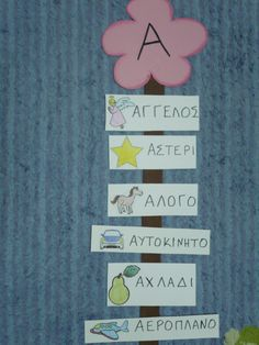 Letter flowers! Great idea for teaching letters to small kids!