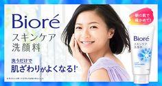 ビオレ スキンケア洗顔料 洗うだけで肌ざわりがよくなる!* 朝の肌で確かめて!*肌ざわりを悪くする汚れや皮脂の除去による