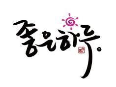 캘리그라피 Calligraphy 손글씨 K Calligraphy, Calligraphy Handwriting, Doodle Lettering, Hand Lettering, Blue Bonnets, Typography Design, Poems, Doodles, Language