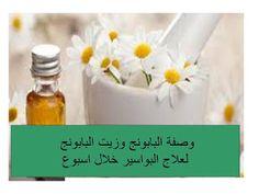 وصفة البابونج وزيت البابونج لعلاج البواسير خلال اسبوع Blog Posts Blog Food