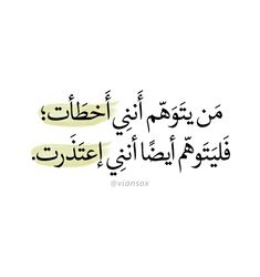 Life Quotes Pictures, Real Life Quotes, Photo Quotes, Mood Quotes, True Quotes, Insightful Quotes, Inspirational Quotes, Postive Quotes, Funny Arabic Quotes