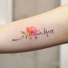 watercolor flower with saying