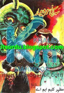 Sar Kata Umro Ayyar By Mazhar Kaleem Free Pdf Books, Free Ebooks, Fiction Stories For Kids, Urdu Novels, Tarzan, Free Reading, Book 1, Artworks, Printables