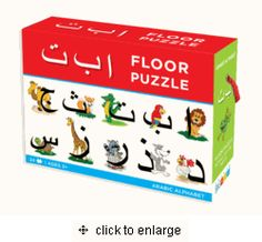 Arabic Alphabet Floor Puzzle - Perfect Way to Introduce Children to Arabic Alpha Learning Arabic, Kids Learning, Learning Resources, Learn Arabic Online, Learn Arabic Alphabet, Arabic Phrases, Arabic Lessons, Floor Puzzle, Dolls For Sale