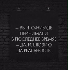 Quotes positive people sayings Super Ideas Truth Quotes, New Quotes, Funny Quotes, Life Quotes, Inspirational Quotes, Mood Words, Funny Encouragement, Russian Quotes, Short Words