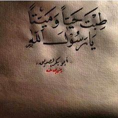 اللهم صلى على سيدنا محمد عليه الصلاة والسلام