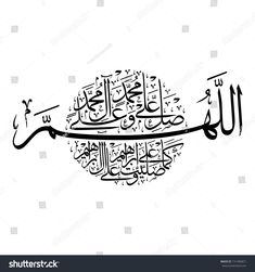 "Arabic Calligraphy for the Prophet Muhammad (peace be upon him), translated as: ""O God bestow blessings upon Muhammad and the household of Muhammad""."