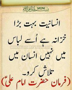 Hazrat Ali Quotes in Urdu Hazrat Ali Sayings, Imam Ali Quotes, Hadith Quotes, Motivational Quotes In Urdu, Quran Quotes Inspirational, Urdu Quotes Islamic, Religious Quotes, Quran Pak, Jokes Quotes