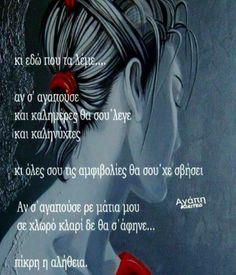Greek Quotes, Poems, My Love, Poetry, Verses, Poem