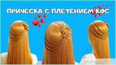 Прически с плетением кос/ Прически на каждый день/ Косы/ Прически своими руками/ Красивые прически - YouTube