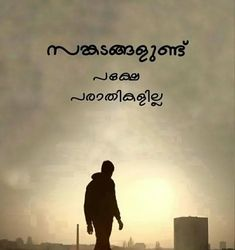 Attitude Quotes, Life Quotes, Crazy Feeling, Malayalam Quotes, My Crazy, Reality Quotes, Writings, Mindfulness, Facts