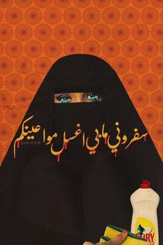 Art lover , born in 11 April from saudi arabia Ramadan Cards, Ramadan Images, Eid Cards, Arabic Calligraphy Art, Arabic Art, Eid Photos, Funny Vintage Photos, Eid Stickers, Pop Art Collage