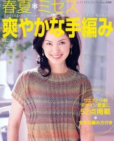 HAND KNITS FOR WOMEN No.2384 - Azhalea Let's Knit 1.1 - Picasa ウェブ アルバム