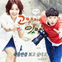 My Dear Cat OST Part. 5 | 고양이는 있다! 야옹 OST Part. 5 - Ost / Soundtrack, available for download at ymbulletin.blogspot.com