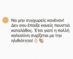 Greek Quotes, Attitude, Words, Horse