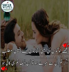 Mujhay Logon Ki Tambi Kataron Se Nahin Matlab Agar Tum Dil Se Mere Ho To Bas Aik Tum He Kafi Ho. Husband Quotes From Wife, Wife Quotes, Couple Quotes, Husband Wife, Love Poetry Images, Love Romantic Poetry, Love Images, Inspirational Good Morning Messages, Famous Poets