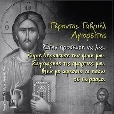 Orthodox Christianity, Greek Quotes, Prayers, Faith, Words, Fictional Characters, Gym, Beans Recipes, Work Outs