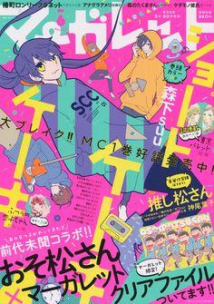 Margaret cover: Short Cake Cake di Suu Morishita (See the complete line-up) Manga Books, Manga Art, Manga Anime, Anime Art, Manga Covers, Comic Covers, Wall Prints, Poster Prints, Japanese Poster Design