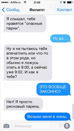 25неожиданных ответов вСМС Funny Video Memes, Funny Jokes, Fun Sms, Russian Humor, Stupid Memes, Adult Humor, Good Mood, Laughter, Haha