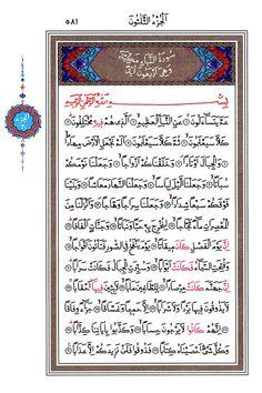 Kuran-i Kerim   Ana Sayfa