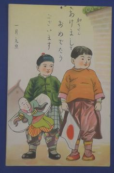1930's Japanese Postcard Japan & Manchuria Friendship Propaganda Art / vintage antique old military war art card - Japan War Art