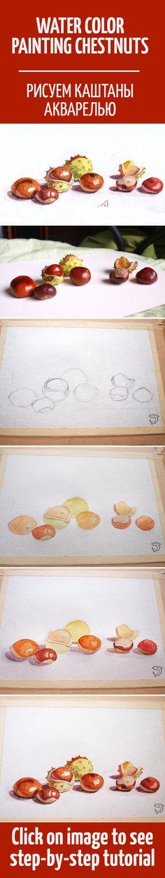 Рисуем каштаны акварелью / Water color painting chestnuts