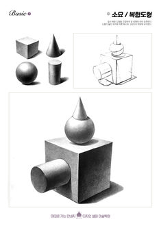 Drawing Skills, Drawing Lessons, Art Lessons, Still Life Sketch, Still Life Drawing, Geometric Shapes Drawing, Geometric Art, Pencil Shading Techniques, Shadow Drawing