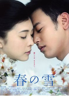 「春の雪 」妻夫木聡x竹内結子