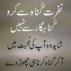 Inspirational Islamic Quotes in Urdu with Beautiful Images (Part Inspirational Quotes In Urdu, Best Islamic Quotes, Poetry Quotes In Urdu, Muslim Love Quotes, Best Urdu Poetry Images, Best Quotes, Nice Poetry, Love Romantic Poetry, Quran Urdu