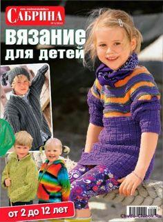 Сабрина Вязание для детей 2012-03