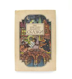 Fairy Tales, Hans Christian Andersen, 10 tales, Robert Avotin, Soviet vintage children's book, Childrens Classic Book, USSR,1979, illustrations by Mironova